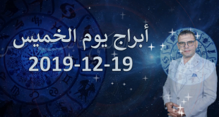 ابراج الخميس 19-12-2019