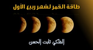 طاقة القمر لشهر ربيع الأول
