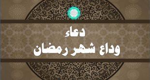 دعاء وداع شهر رمضان